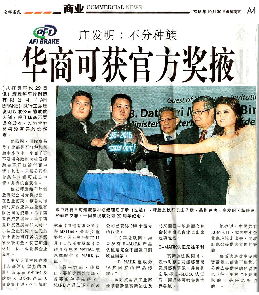 NanYang Press