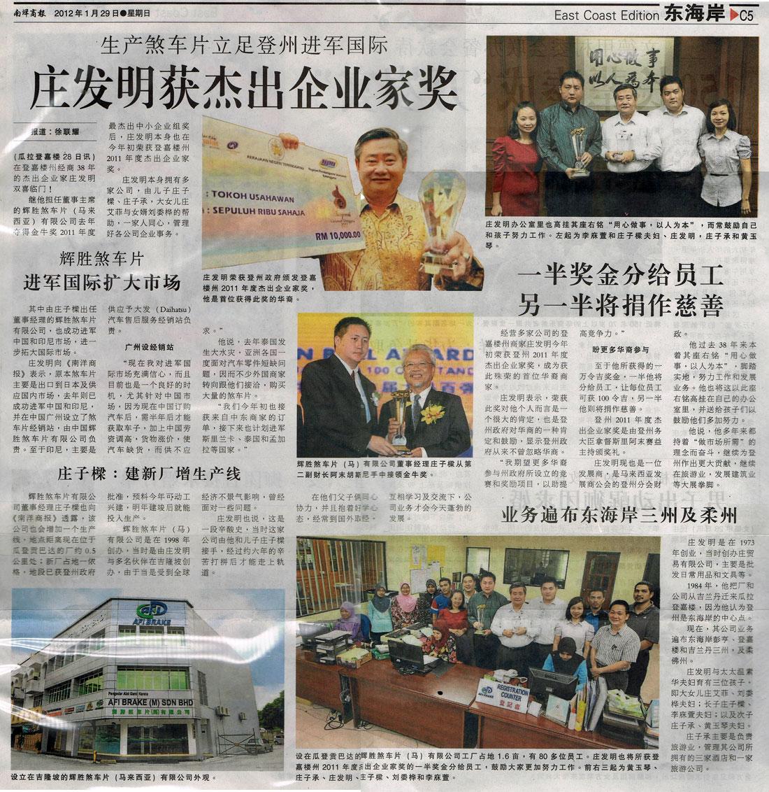 Nanyang Siang Pau