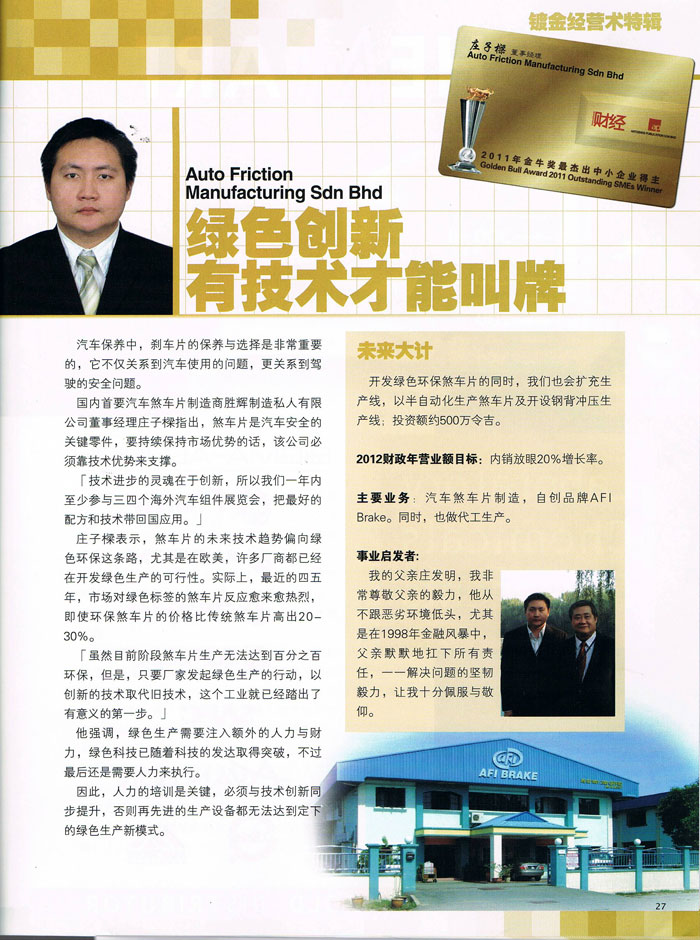 Business & Finance Vol. 67